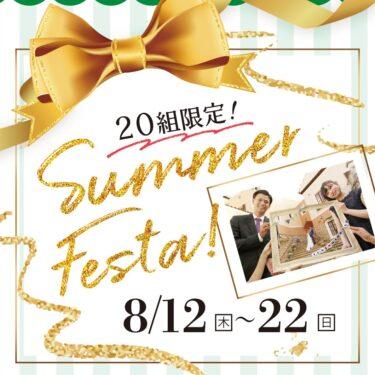 【13大BIG特典×フルコース試食会】Summer Festa