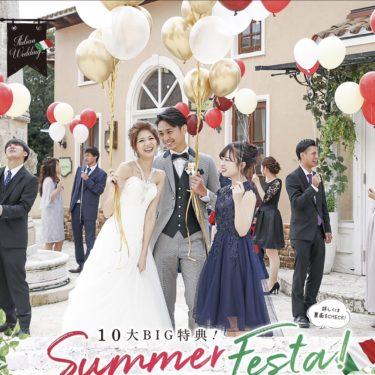 【10大BIG特典×フルコース試食会】Summer Festa
