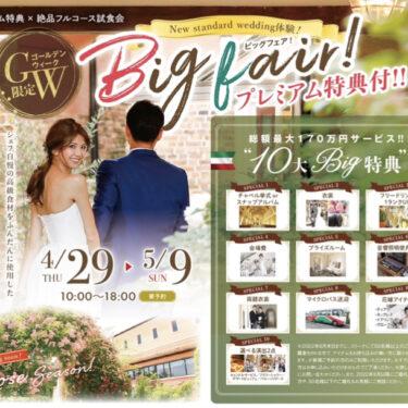 〈プレミアム特典×絶品フルコース試食会〉GW限定BIGフェア